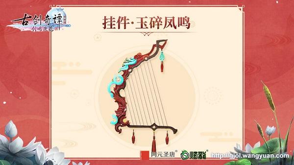 """图006箜篌""""玉碎凤鸣"""".jpg"""