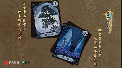 图003《古剑奇谭三》千秋戏卡牌设计-2.jpg
