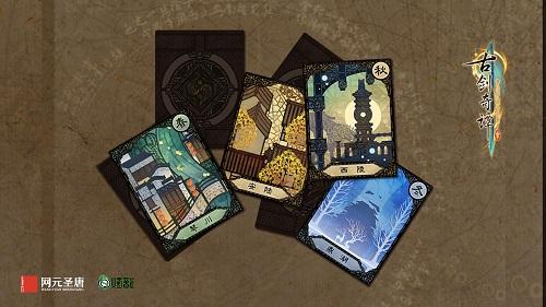 图002《古剑奇谭三》千秋戏卡牌设计-1.jpg