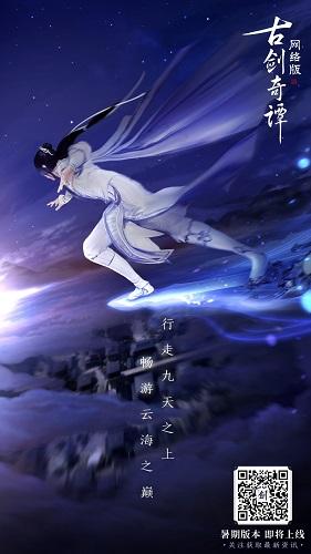 图009古剑世界全民仙侠飞行时代来临.jpg