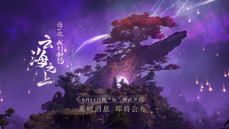 图001新仙世界开启进入倒计时-(2).jpg