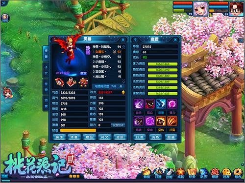 图3《桃花源记2》珍稀灵兽.jpg
