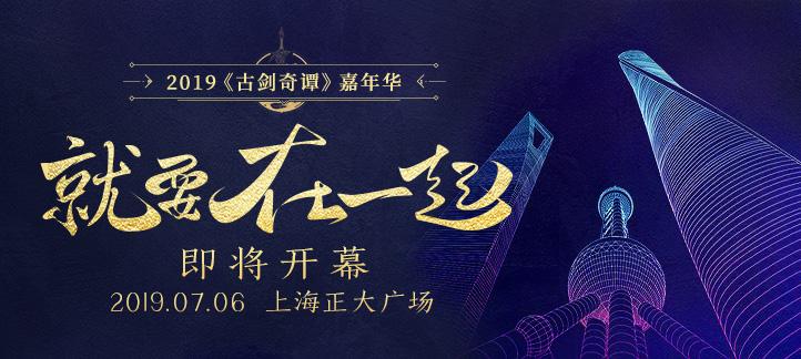 图001 2019《古剑奇谭》品牌嘉年华即将开幕.jpg