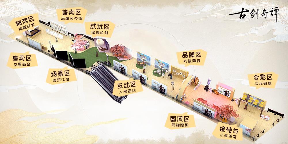 图004游园会布局图.jpg