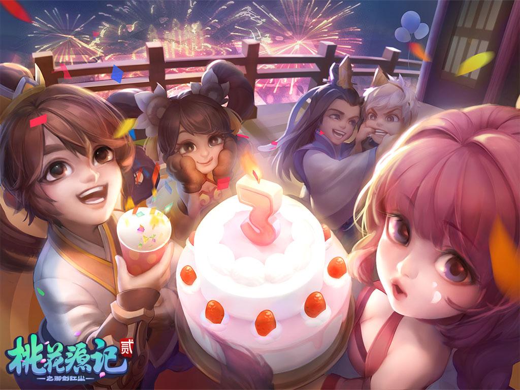 图4《桃花源记2》三周年庆典.jpg