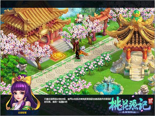 图3《桃花源记2》自由江湖.jpg