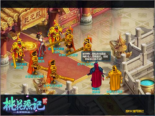 图2《桃花源记2》主线剧情.jpg
