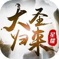 大圣归来-电影IP正版授权