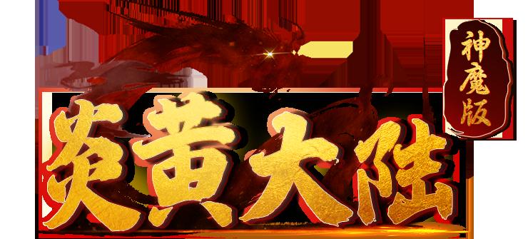 炎黄大陆神魔版