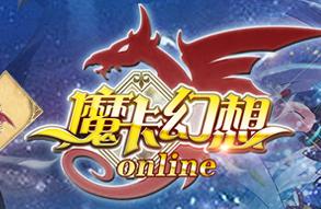 魔卡幻想online