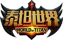 泰坦世界开服表