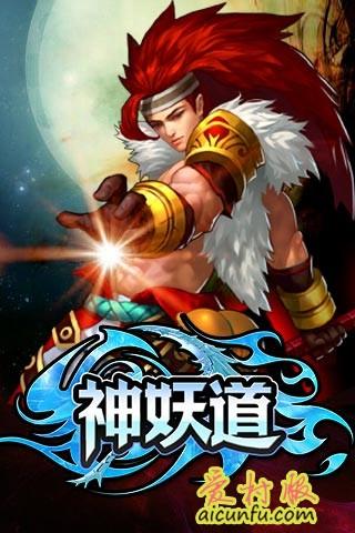 神妖道-宣传图-320--480.jpg
