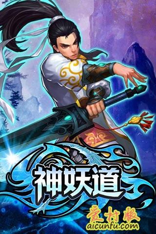 神妖道-宣传图-320--480-2.jpg
