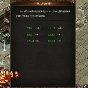 天降祥瑞 9377小志传奇火海迷阵热闹过新年