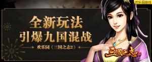 欢乐园《三国之志2》全新玩法引爆九国混战
