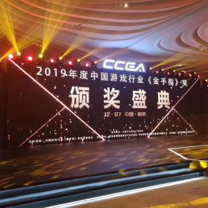 游艺春秋荣获四项游戏行业2019金手指大奖