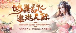鸿翼遨游天际《天之禁2》4月10日新区火爆来袭!